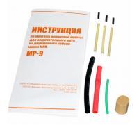 Комплект ремонтный МР-9 Теплолюкс 43059033000003