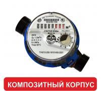 Счетчик воды ВСХ-15-03 (композит)