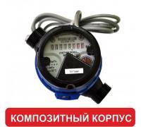 Счетчик воды ВСХНд 15 03 с импульсным выходом (1л/имп) (композитный корпус)