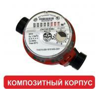 Счетчик горячей воды ВСГ-15-03, (композит)