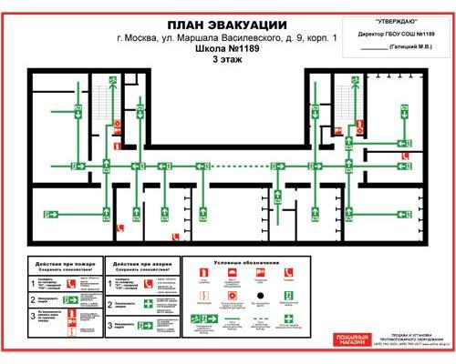 План эвакуации при пожаре 400х300