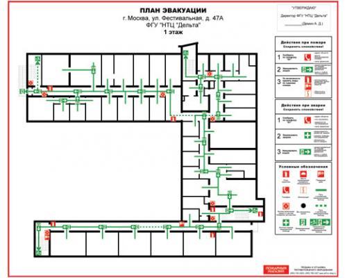 План эвакуации при пожаре 600х400