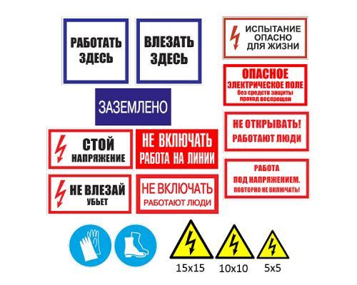 Комплект знаков для электрощитовой (17 шт)