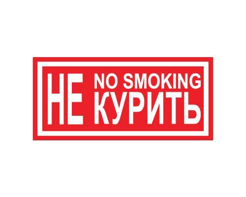 Знак - Не курить