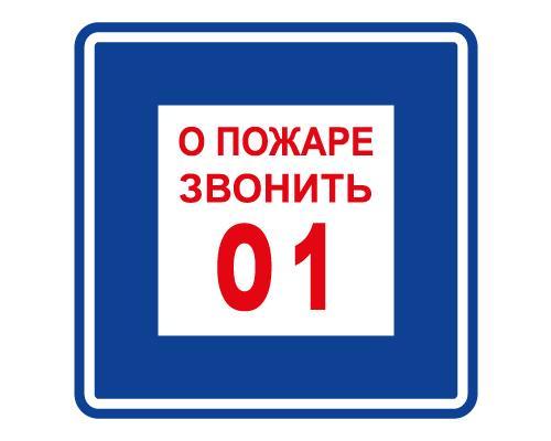 Знак - О пожаре звонить 01