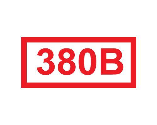 Знак - 380В