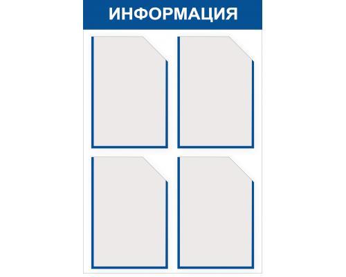 """Стенд """"ИНФОРМАЦИЯ"""" СТ-111"""