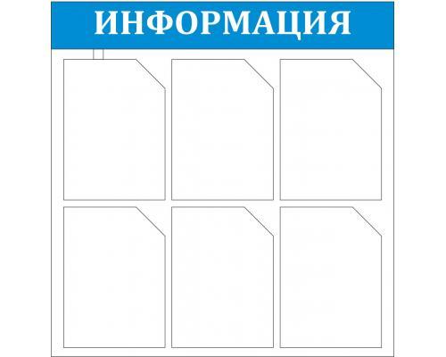 """Стенд """"ИНФОРМАЦИЯ"""" СТ-184"""