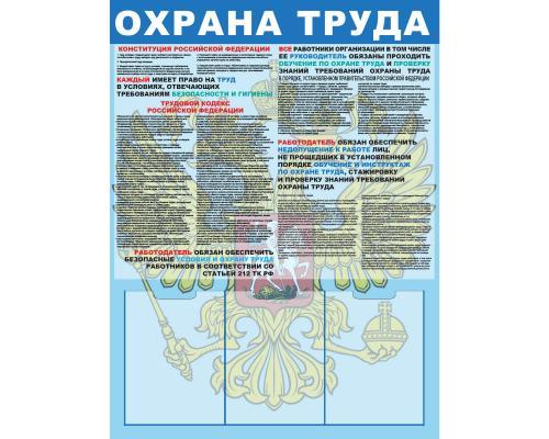 """Стенд """"Охрана труда"""" СТ-195"""