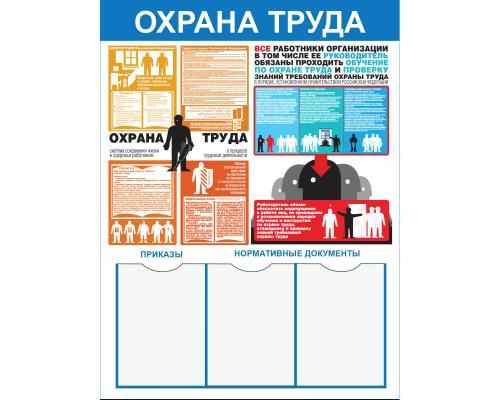 Стенд  «Охрана труда» СТ-197