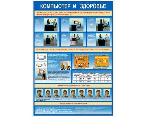 """Стенд """"Компьютер и здоровье""""  СТ-013"""