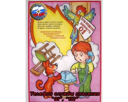Комплект плакатов - Детям о правилах пожарной безопасности, А3, 10л