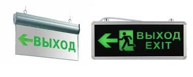 аварийный светильник выход